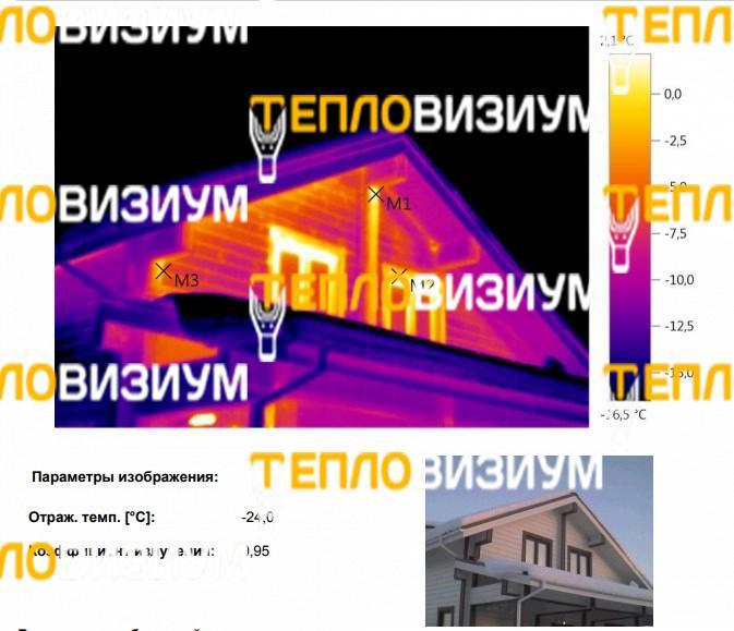 Обследование коттеджа на теплопотери в Московской области тепловизором - фото 2